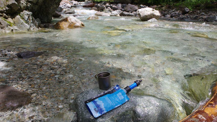 長期登山(縦走)に最適な軽量、コンパクトな浄水器『ソーヤミニ』のご紹介